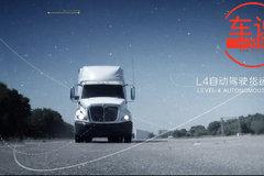 京东:到2020年无人驾驶卡车将完成商业化试运营部署
