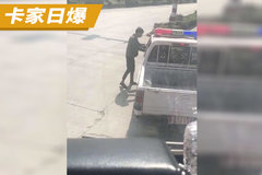 交警收取司机一条烟后 卡车竟驶上了限行路段