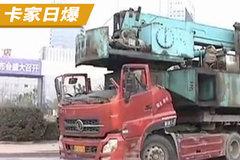 卡车拉吊机被割头 开