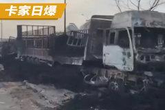 危化品运输车爆炸事故已致23人遇难 一对卡友父子天人永隔