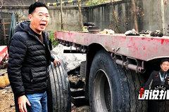 挂车二桥轮胎偏磨严重,卡车司机拆掉轮胎才发现拉臂支座断了