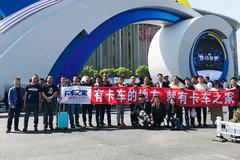 【上海车展】js77888金莎官网上海车展看车团:兄弟们我们下次再聚