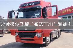 详解重汽豪沃T7H智能卡车