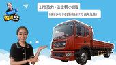 170马力+法士特小8挡 6米8多利卡D9售价13.7万 两年免息!