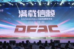 满载信赖 多款www.js77888.com车型亮相 东风汽车股份发布品牌新战