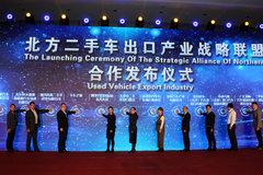 国际市场分析 前瞻趋势研判 产业链剖析 看天津如何让二手车走出国门