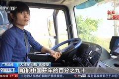 央视镜头下的女卡车司机:找货难,卸货难,但再难也不懊悔!