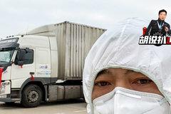 视频独家专访 无偿驾送武汉疫区救济物资的卡友 志愿在旅店断绝14天