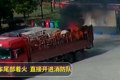 货车半路变火车?司机直接冲进消防队求救,怎么个情况
