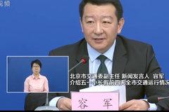 """留意!北京""""五一""""后免费高速公路将有三点变革"""