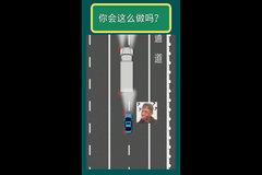 假如你是后面的货车司机 你会怎样做?