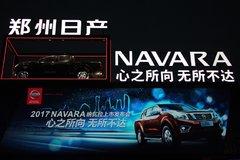 售价13.98万起 郑州日产纳瓦拉上市发布