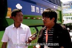 2014第十五届天然气展览会-陕汽双燃料自卸