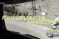 """丹云峡山路道拐上坡-""""乌鸦大叔""""驾驶篇"""
