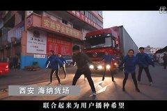 唱响西安 陕汽版《小苹果》MV