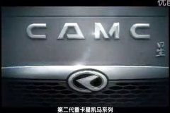 中国创新品牌 华菱重卡最新版宣传片