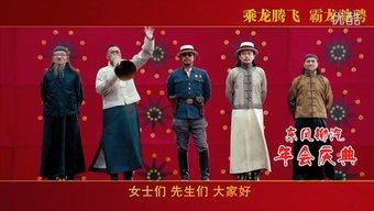 东风柳汽2013年会恶搞《让子弹飞》