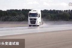 中国重汽车头变道试验