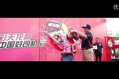 中国好司机 东风天龙卡车驾驶员大赛