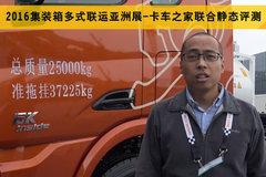 2016集装箱多式联运亚洲展-卡车之家联合静态评测