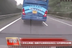 高速安全行车要明白的5件事 常跑高速的司机必看!