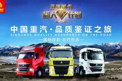 中国重汽品质鉴证之旅(西藏站)-花絮篇