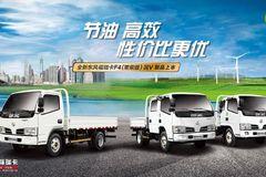全新东风福瑞卡F4(常柴版)产品介绍