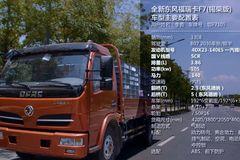 全新东风福瑞卡F7/F11(锡柴版)用户体验