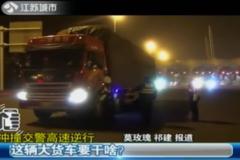 冲撞交警高速逆行,这辆大货车要干啥?