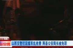 央视曝光:交警收黑钱被拍,狂塞2万给记者!两县公安局长被撤职!