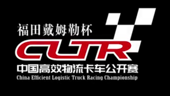 福田戴姆勒杯2017中国高效物流卡车公开赛