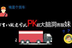 方言八级老司机PK超大脑洞客服妹!看一次笑一次!
