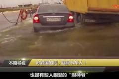卡车司机别看,看了要掉泪,揭秘卡车司机的真实情况