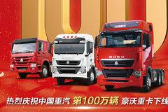 热烈庆祝中国重汽第100万辆豪沃重卡下线
