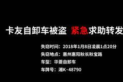 (感谢警方:车找到了)卡友华凌自卸车在惠州被盗 紧急求助寻找