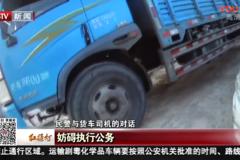 货车司机多次拒绝接受检查 妨碍公务被拘留7天