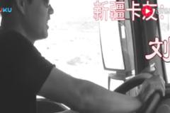 这里不限时间不欠运费 卡车司机勇闯死人沟.