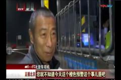 """北京污染""""橙色预警""""后夜查大货车!交管环保部门齐上阵"""