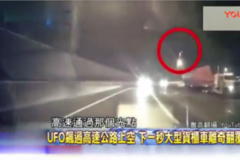 台媒节目:UFO飙过高速公路上空, 大型货车离奇翻车了!