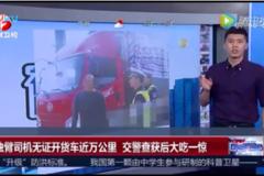 独臂无证驾驶大货车近万公里,交警查获惊呆了!