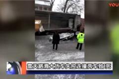 实拍:雪天路滑,大货车失控连撞两车,压扁面包车