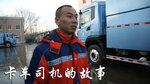 城市因我更美丽 记录北京环卫司机的一天