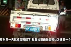 小货车挂牌桂K88888, 被交警一天拦八次!