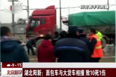 面包车与大货车相撞!致10死1伤!
