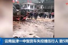 云南盐津一中型货车失控撞压行人 致5死8伤