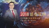 中集车辆CEO兼总裁李贵平发表2018新春致辞