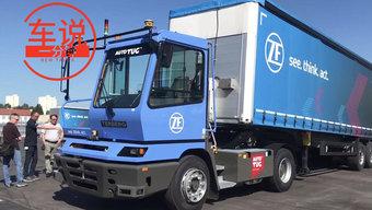 采埃孚技术开放日演示无人驾驶 不用司机完成装卸箱体