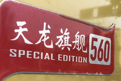 天龙旗舰560 快评东风最大马力的牵引车