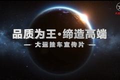 【大片】 品质为王,缔造高端——大运挂车最新版宣传