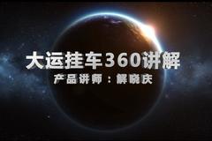【大片】《大运挂车360°绕车讲解》正式发布